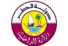 كيفية الاستعلام عن العنوان الوطني قطر
