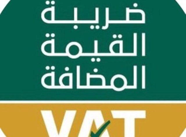 احتساب ضريبة القيمة المضافة في السعودية