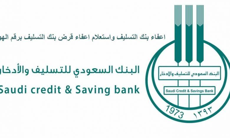 الاستعلام عن اعفاءات القروض السعودية