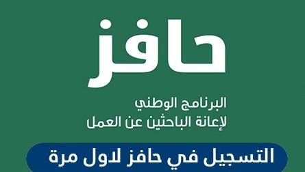 الاستعلام عن التسجيل في حافز السعودية