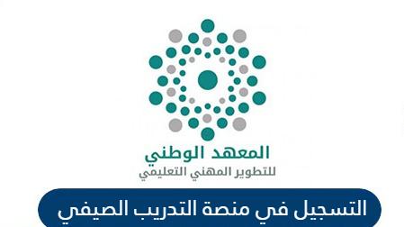 منصة التدريب الصيفي في السعودية str.edu.sa