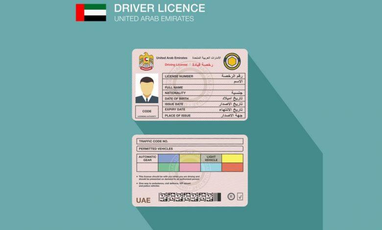 تجديد رخصة القيادة راس الخيمة