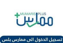 التسجيل في ممارس بلس السعودية