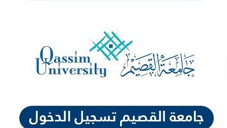 جامعة القصيم تسجيل الدخول
