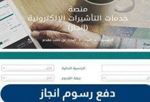 الاستعلام عن دفع رسوم انجاز السعودية