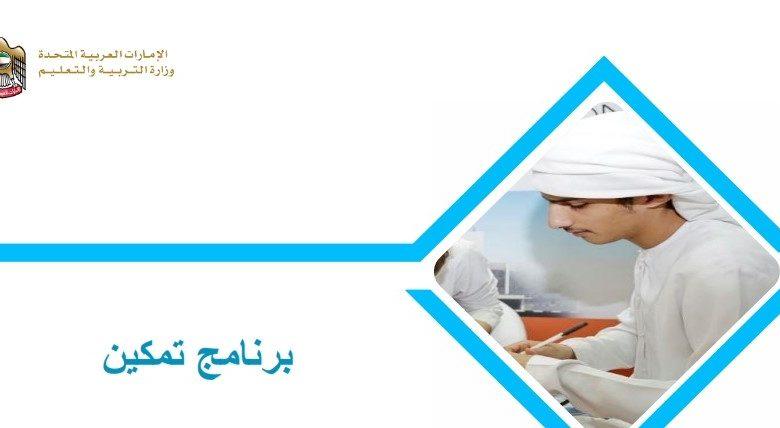 برنامج تمكين وزارة التربية والتعليم الامارات