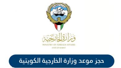 حجز موعد الخارجية الكويتية