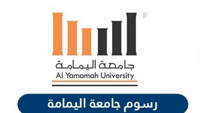 الاستعلام عن رسوم جامعة اليمامة السعودية