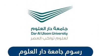رسوم جامعة دار العلوم   الجامعات المتوفرة في جامعة دار العلوم