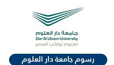 رسوم جامعة دار العلوم | الجامعات المتوفرة في جامعة دار العلوم