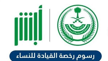 الاستعلام عن رسوم تعليم القيادة للنساء السعودية