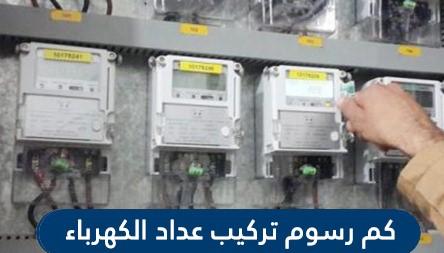 رسوم تركيب عداد الكهرباء في السعودية | طلب عداد كهرباء جديد
