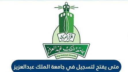 جامعة الملك عبدالعزيز تسجيل