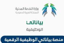 الاستعلام عن منصة بياناتي السعودية