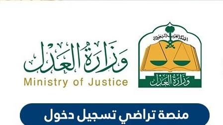 تراضي وزارة العدل السعودية | منصة تراضي صلح