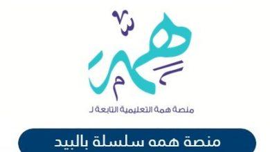 الاستعلام عن منصة همة التعليمية السعودية