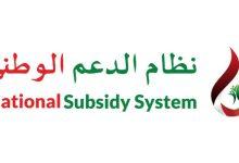 نظام الدعم الوطني سلطنة عمان