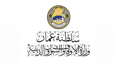 تسجيل طلب الزكاة سلطنة عمان
