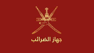 تجديد الشهادة الضريبية في سلطنة عمان