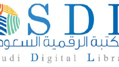 التسجيل في المكتبة الرقمية السعودية