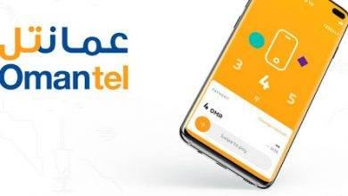 دفع فاتورة الواي فاي عمانتل عمان