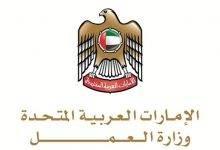 استرجاع الضمان البنكي وزارة العمل الامارات