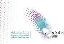 تسجيل الدعوى الكترونيا في سلطنة عمان