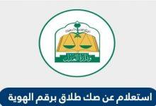 استعلام عن صك طلاق برقم الهوية السعودية