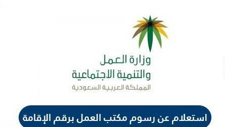 الاستعلام عن رسوم مكتب العمل برقم الاقامة السعودية