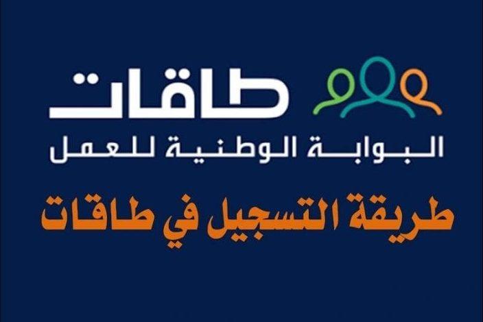 الاستعلام عن طاقات تسجيل الدخول السعودية