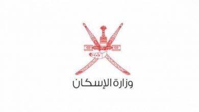وزارة الاسكان سلطنة عمان طلبات الاراضي
