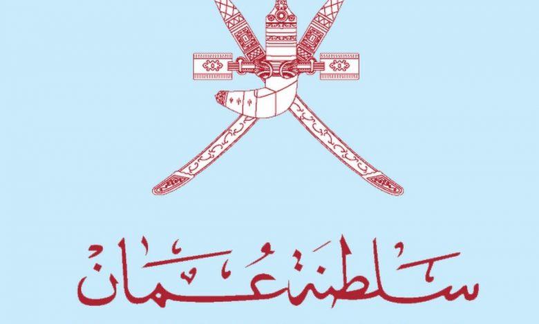 خدمات وزارة التنمية الاجتماعية سلطنة عمان