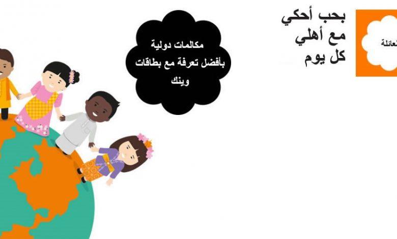 تفعيل خدمة وينك في سلطنة عمان