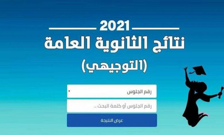 نتائج الثانوية العامة التوجيهي 2021 في فلسطين